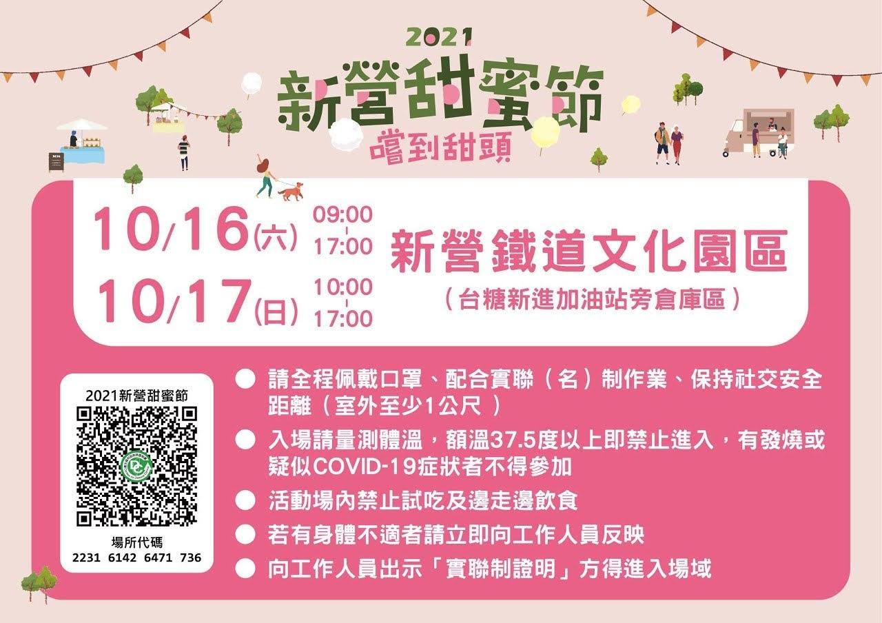 2021新營甜蜜節10/16-17登場|姓名有「甜蜜」同音者免費吃冰|活動