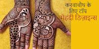 Karwa Chauth 2021 Tips to make your Mehendi Dark