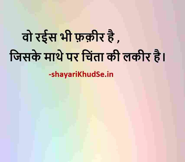 good thoughts images for students, good thoughts images good morning, good thoughts images for whatsapp dp