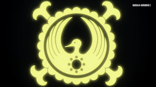 ワンピースアニメ ワノ国編 995話 | ONE PIECE 光月家 家紋