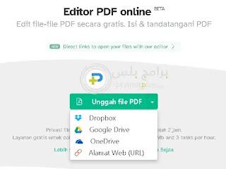 رفع ملف PDF المراد تعديلة مجانا
