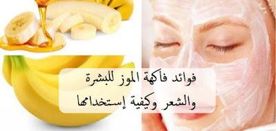 فوائد فاكهة الموز للبشرة والشعر وكيفية إستخدامها