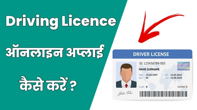 Driving Licence Online Apply कैसे करें 2021
