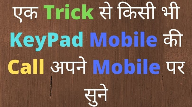 keypad mobile ki call apne mobile par kaise sune