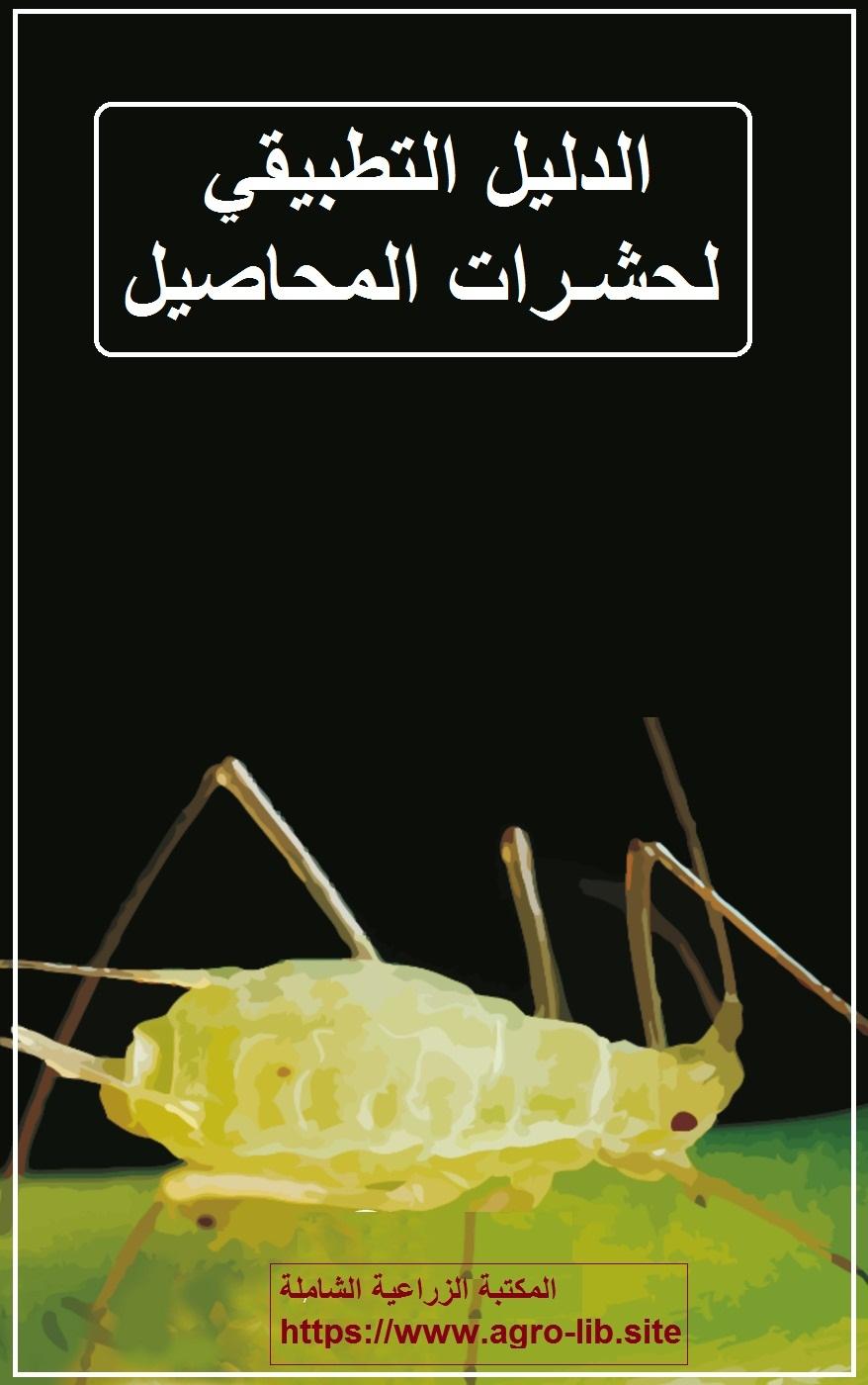 كتاب : الدليل التطبيقي لحشرات المحاصيل