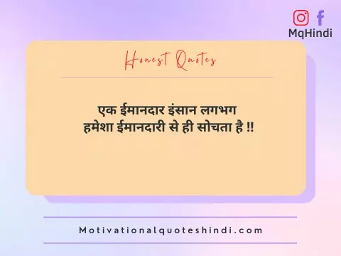 Honest Quotes In Hindi