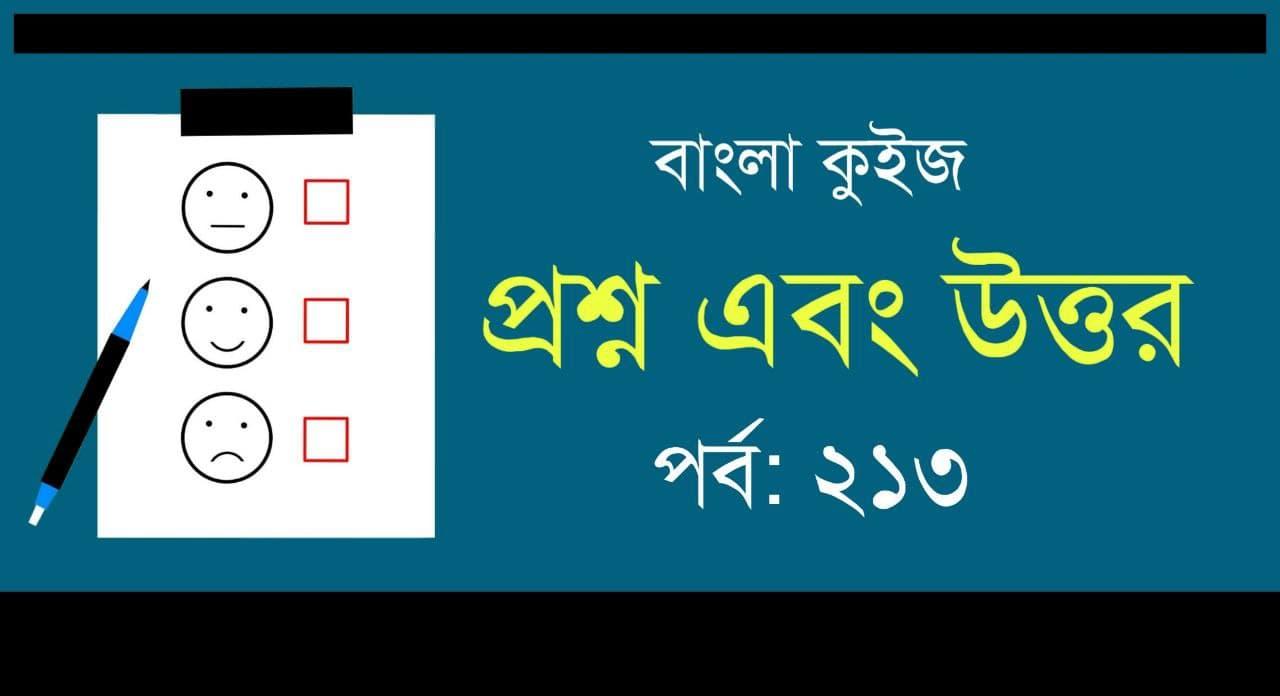 বাংলা কুইজ প্রশ্ন এবং উত্তর   Bangla Quiz Questions & Answers    Part-213