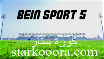 قناة بي ان سبورت 5 بث حي بدون تقطيع Bein Sport 5HD كورة ستار
