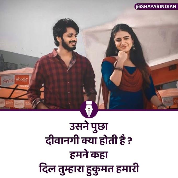 उसने पुछा दीवानगी क्या होती है ? - Deewangi , Dil, Hukumat Par Shayari Status in Hindi