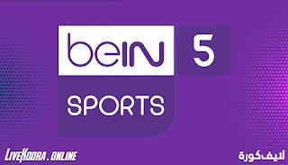 مشاهدة قناة بي ان سبورت 5 بث مباشر بدون تقطيع beIN Sports 5 HD Live
