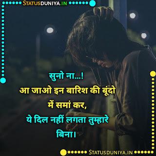 Tumhari Kami Shayari Images Hindi, सुनो ना…! आ जाओ इन बारिश की बूंदो में समां कर, ये दिल नहीं लगता तुम्हारे बिना।