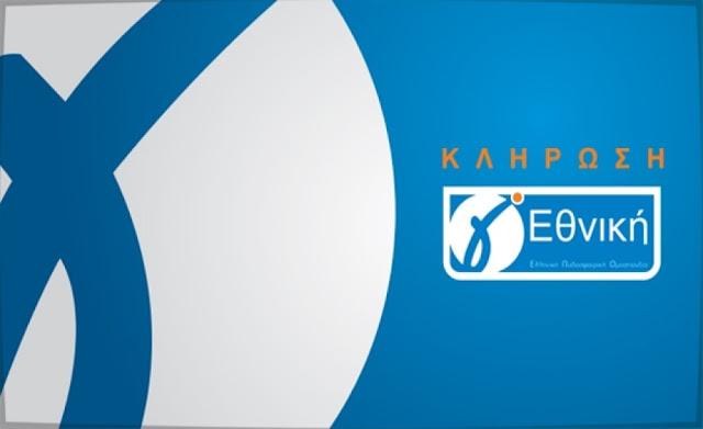 Έγινε η κλήρωση στην Γ΄ Εθνική - Η πρώτη αγωνιστική των ομάδων της Αργολίδας