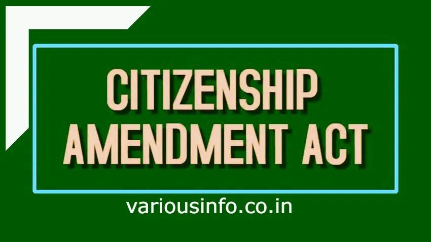 नागरिकता संशोधन कानून क्या हैं? इससे जुड़े महत्वपूर्ण प्रश्न [What are Citizenship Amendment Acts]