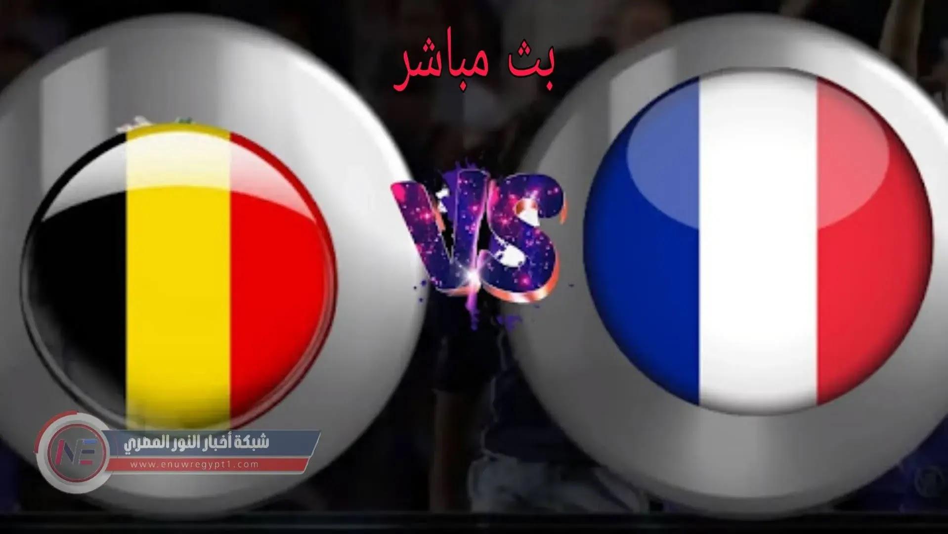 كورة لايف يوتيوب .. مشاهدة مباراة بلجيكا و فرنسا بث مباشر اليوم 07-10-2021 في دوري الأمم الأوروبية بجودة عالية بدون تقطيع