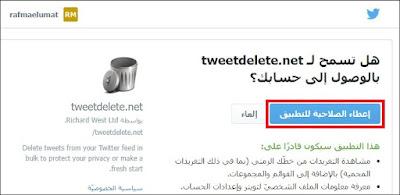 شرح مصور لطريقة حذف جميع التغريدات والإعجابات