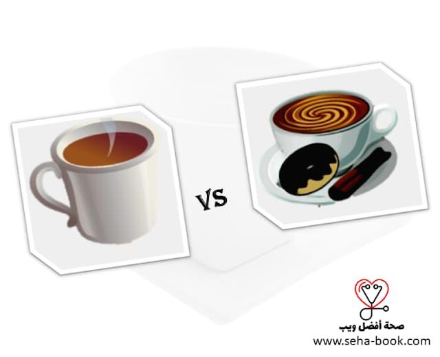 الشاي والقهوة: الفرق بينهما، وأيهما صحي أكثر؟
