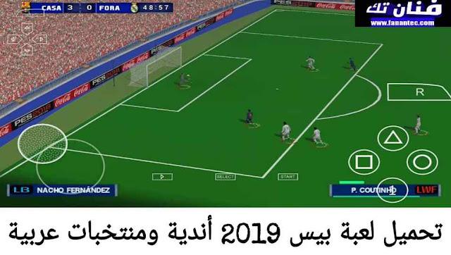 تحميل لعبة بيس 2019 للموبايل الأندرويد فرق ومنتخبات عربية