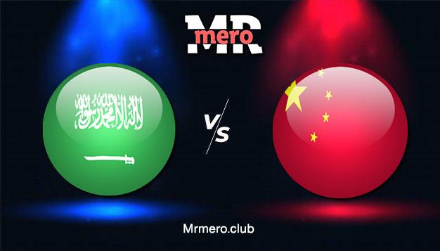 مباراة السعودية ضد الصين يلا شوت مباشر اليوم تصفيات كأس العالم 2022