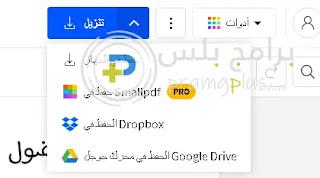 حفظ ملف PDF بعد تعديلة