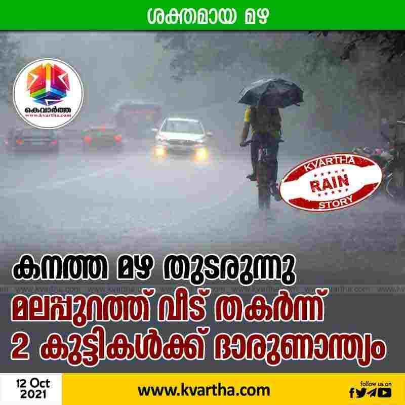 Malappuram, News, Kerala, Death, House, Children, Accident, Rain, Top-Headlines, 2 children died when house collapsed in Malappuram