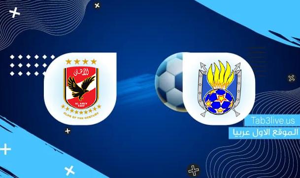نتيجة مباراة الأهلي وجيندارميري ناشونال اليوم 2021/10/16 دوري أبطال أفريقيا