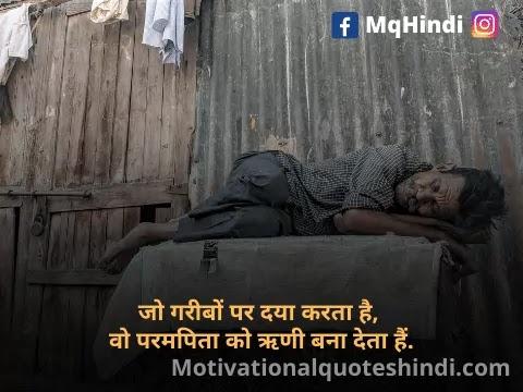 Poor Status In Hindi