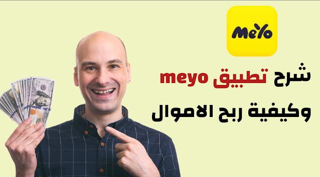تطبيق meyo
