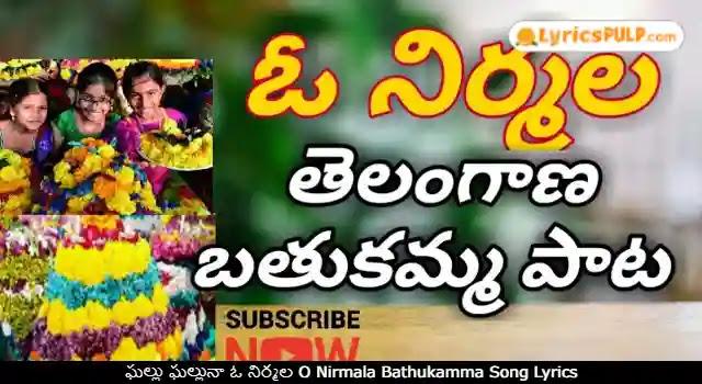 ఘల్లు ఘల్లునా ఓ నిర్మల O Nirmala Bathukamma Song Lyrics
