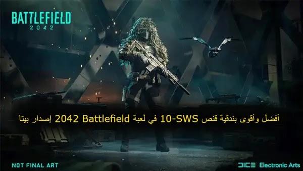 أفضل وأقوى بندقية قنص SWS-10 في لعبة Battlefield 2042 إصدار بيتا،  battlefield™ 2042 ultimate edition، باتل فيلد 2042 بيتا، Battlefield 2042 beta، Battlefield 2042 release date،باتلفيلد V، موعد بيتا باتل فيلد 2042، باتلفيلد 2042،باتلفيلد 2042 تحميل