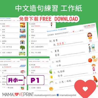 MamaLovePrint 中文工作紙 - 造句練習 升小一中文工作紙 基礎練習 Chinese Make A Sentence Exercises Kindergarten Worksheets Printable Freebies Activities Daily