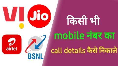 किसी भी Mobile Number के Details कैसे निकले 2021 । Kisi bhi Mobile Number ki call Details kaise nikale