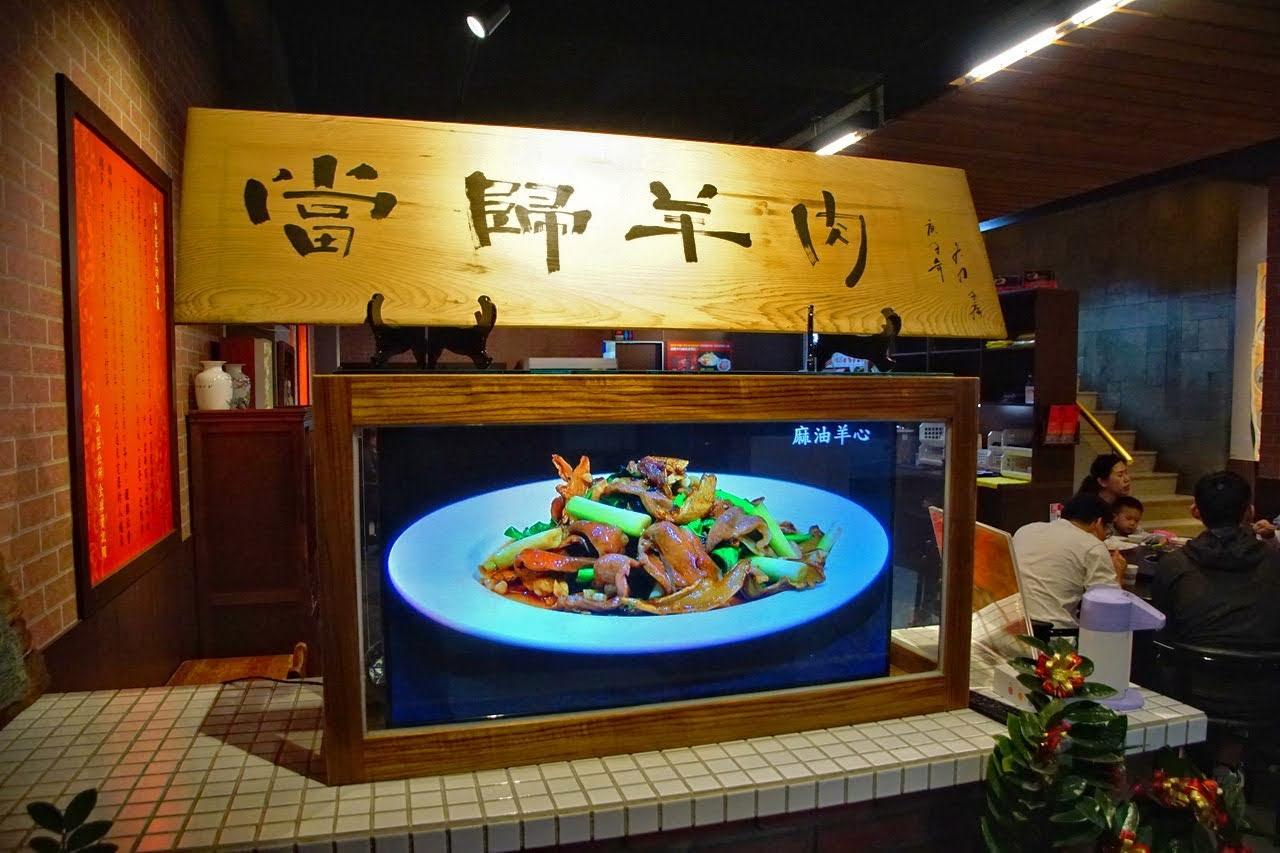 [台南][安平區] 舊市羊肉|台南永華店|岡山第一市場溫體羊肉老店|食記