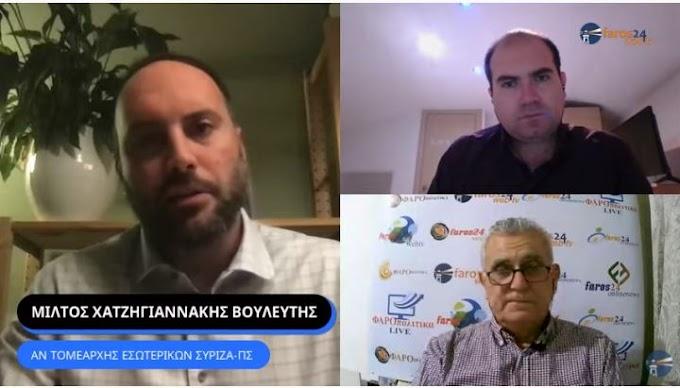Μίλτος Χατζηγιαννάκης: Η Νέα Δημοκρατία θέλει να ελέγχει την τοπική αυτοδιοίκηση - Δυστυχώς γυρίσαμε στη λογική του επαίτη δημάρχου (Βίντεο)