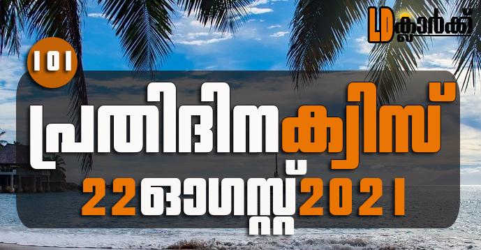 Kerala PSC | 22Aug 2021 | Online LD Clerk Exam Preparation - Quiz-101