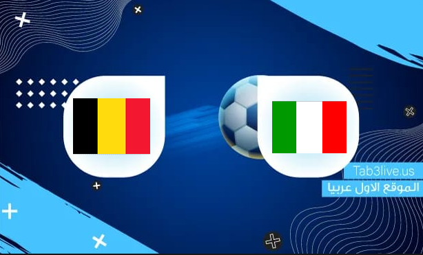 نتيجة مباراة ايطاليا وبلجيكا اليوم 2021/10/10 دوري الأمم الأوروبية