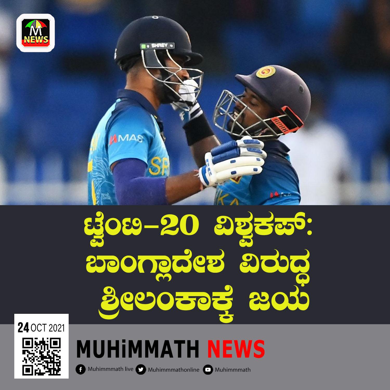 ಟ್ವೆಂಟಿ-20 ವಿಶ್ವಕಪ್: ಬಾಂಗ್ಲಾದೇಶ ವಿರುದ್ಧ ಶ್ರೀಲಂಕಾಕ್ಕೆ ಜಯ