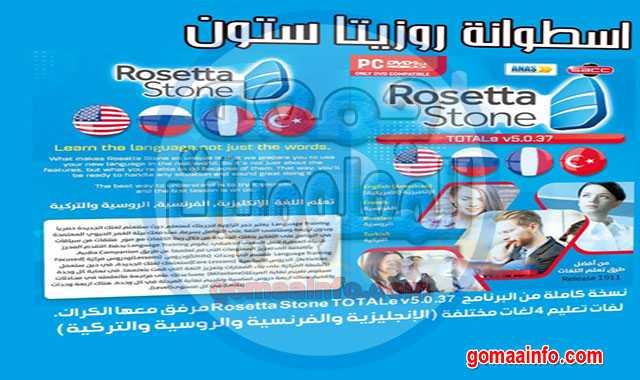اسطوانة روزيتا ستون لتعلم اللغات Rosetta Stone