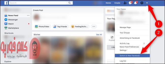 تغيير شكل الفيسبوك إلى الشكل الجديد 2021 وتفعيل الوضع المظلم للفيسبوك