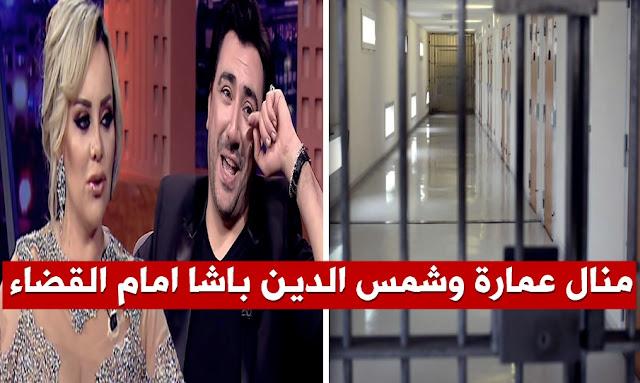 منال عمارة وشمس الدين باشا - Manel Amara et Chamseddine Bacha