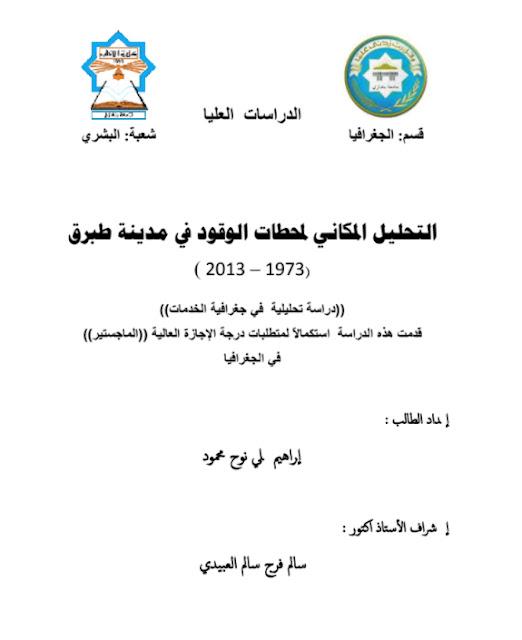 التحليل المكاني لمحطات الوقود في مدينة طبرق 1973-2013