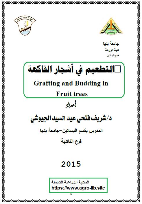 كتاب : التطعيم في أشجار الفاكهة