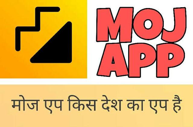 Moj App किस देश का है