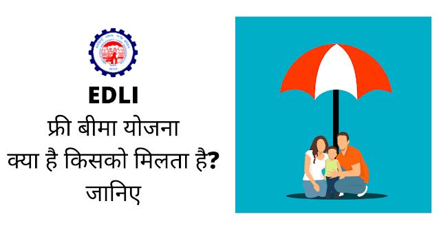 EDLI फुल फ़ॉर्म इन हिंदी और EDLI बीमा योजना क्या है पूरी जानकारी