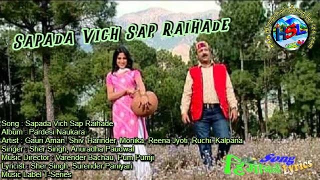 Sapada Vich Sap Raihade Song Lyrics - Sher Singh | Anuradha Paudwal