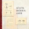 27 октября в Грузии отмечают день абхазского языка