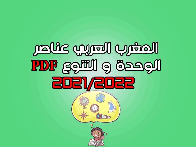 درس المغرب العربي عناصر الوحدة والتنوع pdf