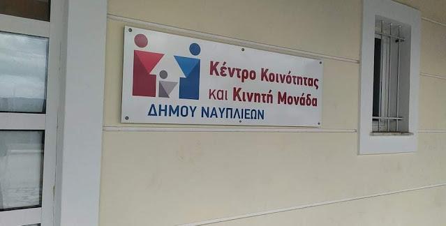 Συνεχίζει το σημαντικότατο κοινωφελές έργο του το Κέντρο Κοινότητας Ναυπλίου