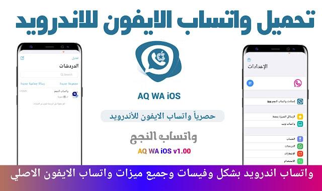 تحميل واتساب الايفون للاندرويد الأصلي مع الفيسات WhatsApp ios للاندرويد