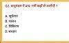 Geography Objective Question in Hindi PDF || भारत का भूगोल का सामान्य ज्ञान PDF