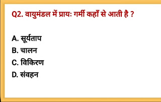 Geography Objective Question in Hindi PDF
